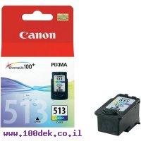 דיו למדפסת Canon CL-513 צבעוני - מקורי