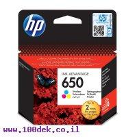דיו למדפסת HP CZ102AE/650 צבעוני - מקורי