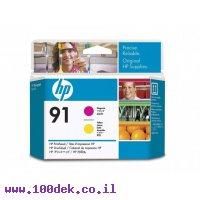 ראש הדפסה 91 מגנטה+צהוב C9461A HP מקורי