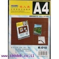 מעמד תצוגה A4  לתפריט  פרספקס K-010