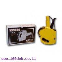 אקדח מחירים 1 שורה 8 ספרות MX5500