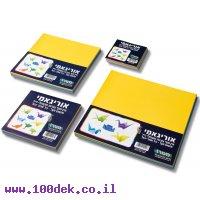 """נייר קיפול אוריגמי בצבעים שונים - 10x10 ס""""מ - 100 בחבילה"""