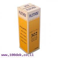 גליל פלוטר לבן 80 גרם 61.4x50 - דגם 302